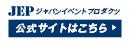 ジャパンイベントプロダクツ オフィシャルサイト