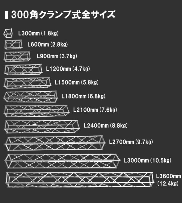200角ボルト式全サイズ