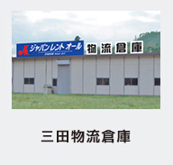 三田物流倉庫